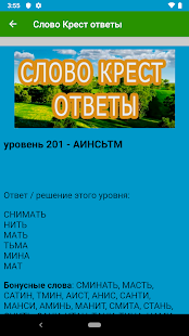 Download Слово Крест ответы For PC Windows and Mac apk screenshot 3