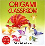 Photo: Origami Classroom Nakano, Dokuohtei Japan Publications 1993 paperback 24 pp 6.2 x 6 ins ISBN 0870409123