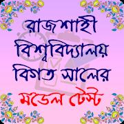 রাজশাহী বিশ্ববিদ্যালয় ভর্তি প্রস্তুতি-বি ইউনিট