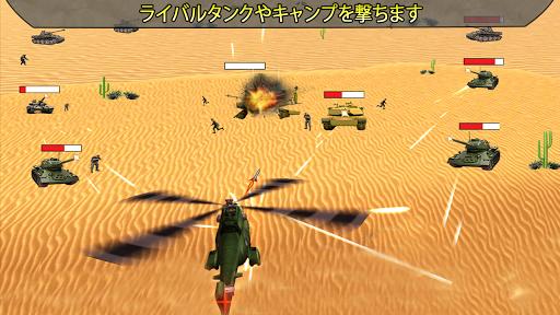 玩免費動作APP|下載ヘリ 武装ヘリコプター ストライク 戦い app不用錢|硬是要APP