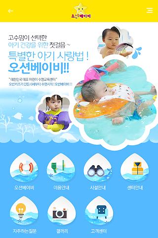 아기수영장 오션베이비