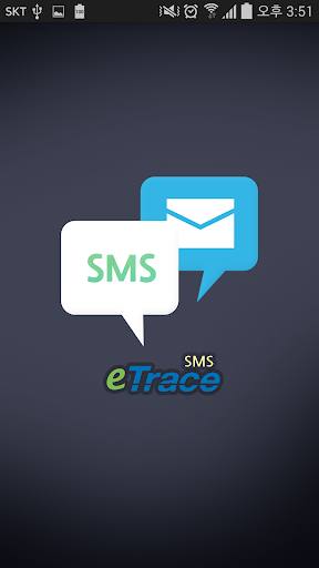 이트레이스 SMS