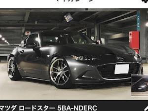 ロードスター  5BA-NDERCのカスタム事例画像 せな  広島さんの2019年07月25日23:02の投稿