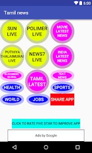 Tamil live news and movie news Screenshot
