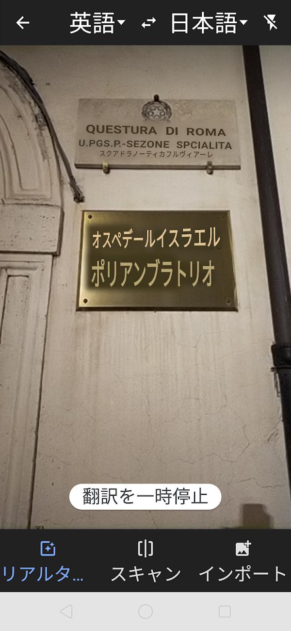 Google翻訳アプリによる画像文字認識+翻訳の例