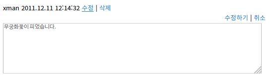 댓글 수정 링크
