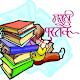 Download Marathi Books and Novels मराठी पुस्तके For PC Windows and Mac