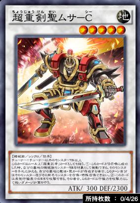 超重剣聖ムサC