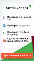 Авто Эксперт - vin проверка - screenshot thumbnail 01