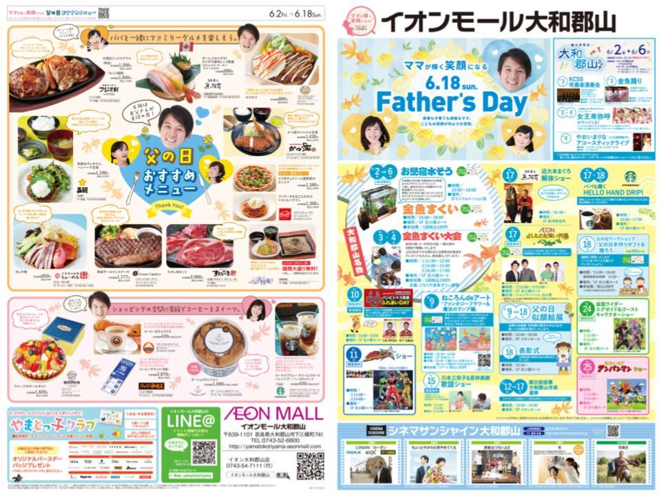 A146.【大和郡山】FATHER'S DAY1-1.jpg
