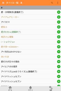 ベルアラート -コミックの新刊発売日を通知- screenshot 11