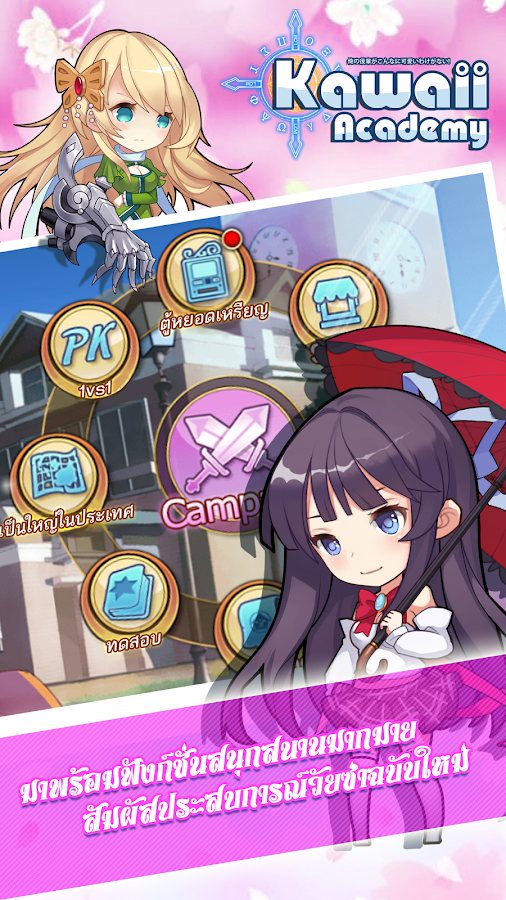 Kawaii Academy- screenshot