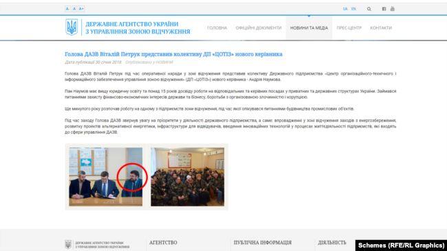 Чи не єдине офіційне фото Наумова «Схеми» знайшли на сайті Держагентства з управління Чорнобильською зоною відчуження