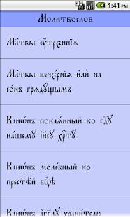 App Молитвослов APK for Windows Phone