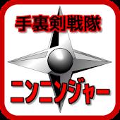 クイズゲーム for ニンニンジャー 子供用無料知育アプリ