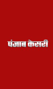 Hindi News By Punjab Kesari - náhled