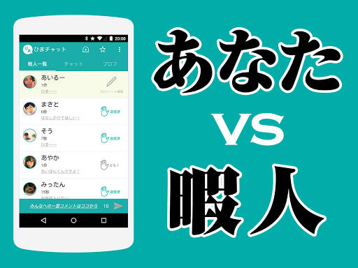 ひまチャット - 無料の暇人専用暇つぶしトークアプリ!