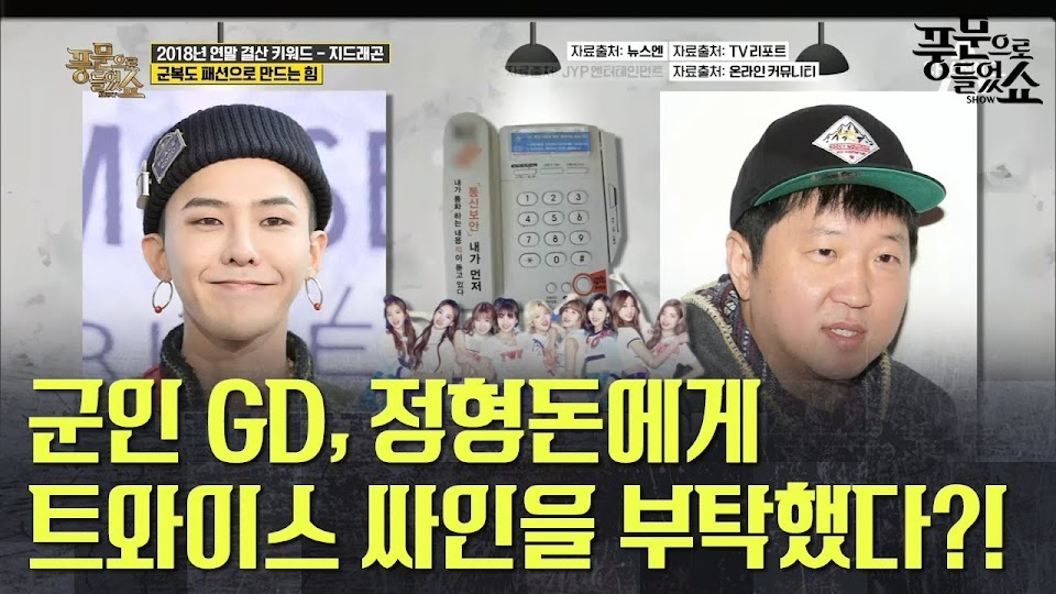 G-DragonTWICE
