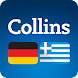 Collins German<>Greek Dictionary