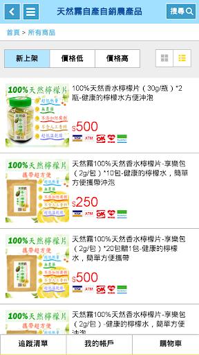 玩購物App|天然霧-自產自銷農產品免費|APP試玩