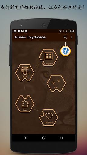 動物百科全書