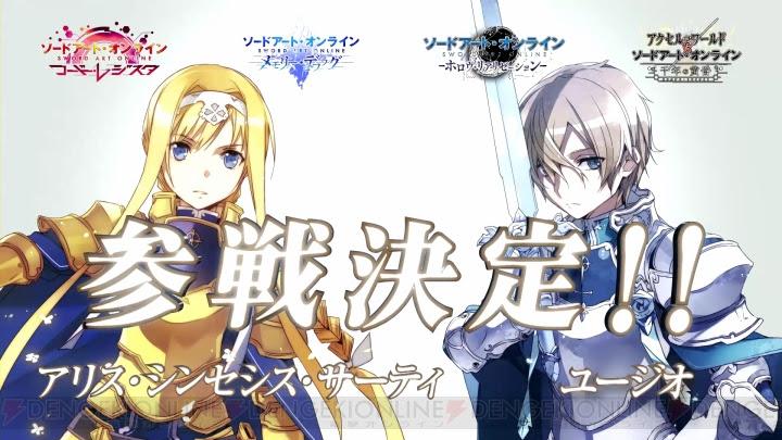 ประกาศเข้าร่วมในเกม Sword Art Online ทั้ง 4 ของตัวละครจากอนิเมะซีซั่นที่ 3 อลิส และ ยูจิโอ้