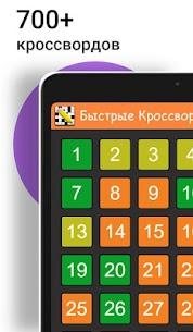 Быстрые Кроссворды на русском 7