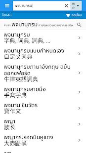 จีน-ไทย พจนานุกรม - náhled