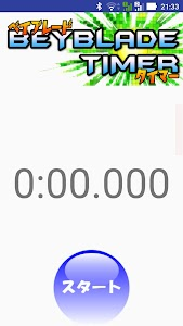 BEYBLADE Timer screenshot 0