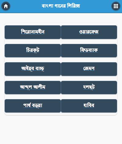 Bangla Song বাংলা গান