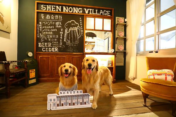 宜蘭美食 神農青舍餐酒合作社。老洋樓內品嚐宜蘭在地創意料理、寵物友善餐廳