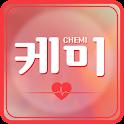 케미 - 채팅 , 소개팅 ,10대 20대 동네친구 icon