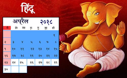 2018 Hindu Calendar - náhled