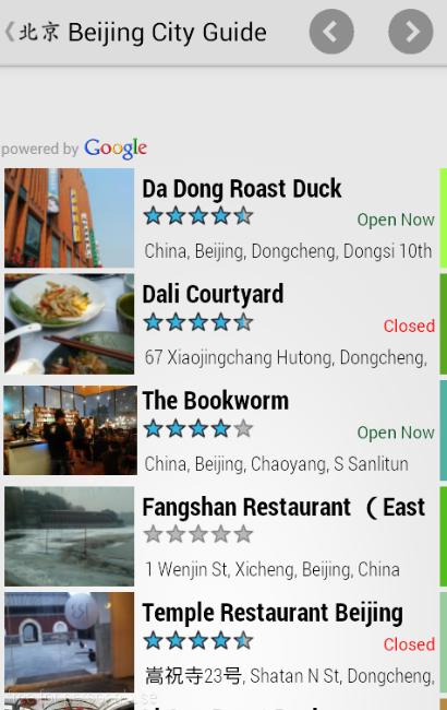 Скриншот Beijing City Guide
