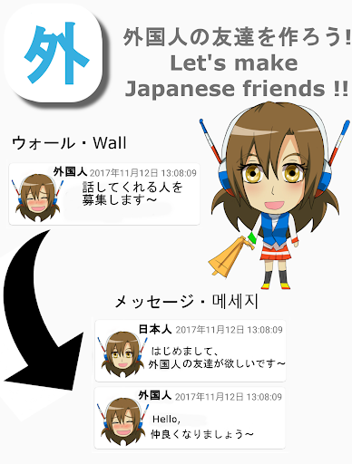 Japanese dating and friends - Language exchange 2.4.4 screenshots 1