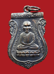 มังกรทองมาแว้วววว เหรียญเสมาหลวงพ่อทวด อาจารย์นอง ปี 2540 เนื้อทองแดงรมดำ วัดทรายขาว