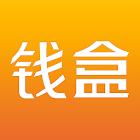 钱盒商户通 icon