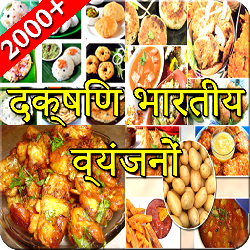 2000+ South Indian Recipes in Hindi (app)