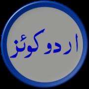 Urdu Word Quiz