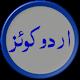 Download Urdu Word Quiz For PC Windows and Mac