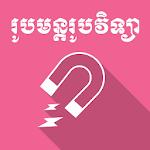 Khmer Physic Formulas