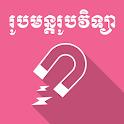 Khmer Physic Formulas icon