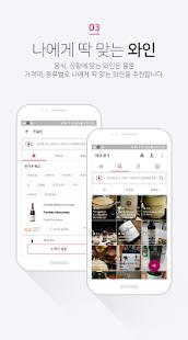 와인그래프(Winegraph) - 와인 검색, 추천 앱 - náhled