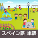 イラストスペイン語~公園編~ - Androidアプリ
