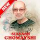 Siavash Ghomayshi سیاوش قمیشی بدون اينترنت apk