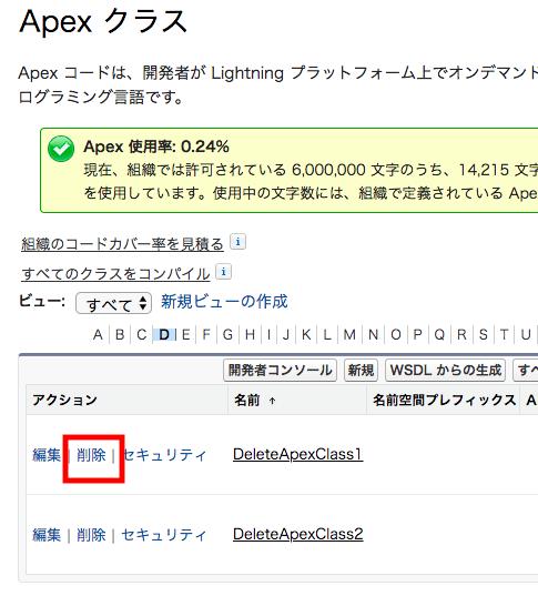 本番環境はApexクラスの削除リンクが表示されない