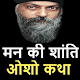 ओशो कथा सागर - Osho Teachings In Hindi Download on Windows