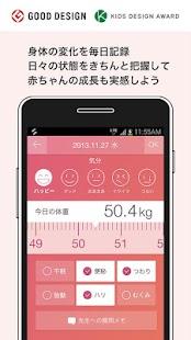 妊婦手帳 - 妊娠・出産を学べるアプリ -- screenshot thumbnail