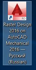 Что делать, если не работает AutoCAD Raster Design?