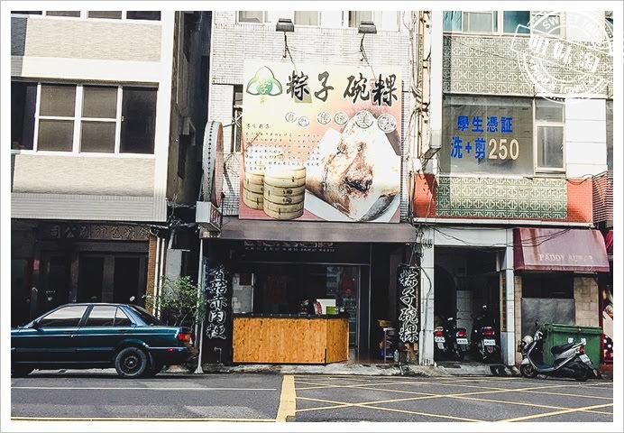 李家粽子碗粿外觀